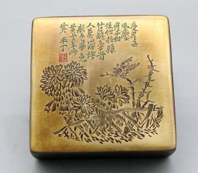秋菊竹子 文房四宝书法全新老铜墨盒