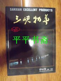 三峡物华(大16开画册 铜版彩印)