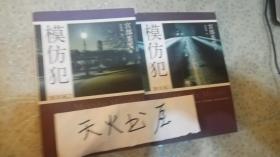 模仿犯BOOK2和模仿犯BOOK1合售 可单售 品相如图
