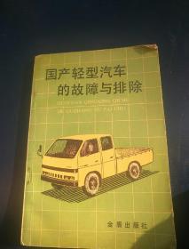 国产轻型汽车的故障与排除