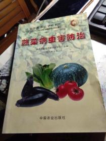 蔬菜病虫害防治 如图