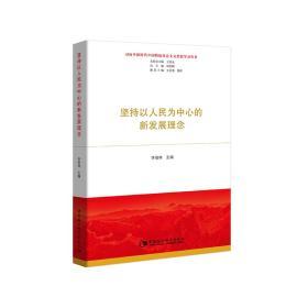 习近平新时代中国特色社会主义思想学习丛书:坚持以人民为中心的新发展理念