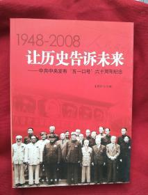 """让历史告诉未来:中共中央发布""""五一口号""""六十周年纪念:1948-2008"""