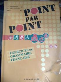 法语语法点点通(高级)