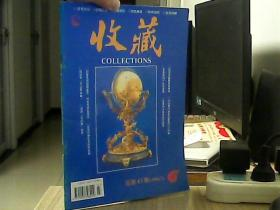 收藏 1996.7(总第43期)