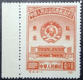 纪东2中国人民政治协商会议纪念(东北贴用)(4-1)全新上品带左边