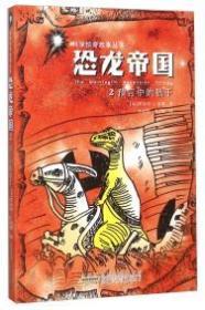科学惊奇故事丛书·恐龙帝国2:预言中的高手