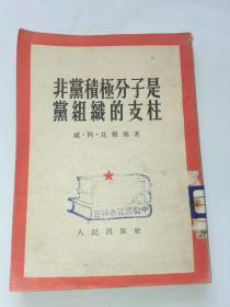 非党积极分子是党组织的支柱(1952年东北第2版)