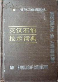 英汉石油技术词典