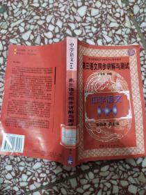 中学语文1+1.高三语文同步讲解与测试.上册
