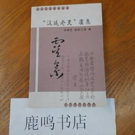 """""""汉廷老吏""""虞集"""