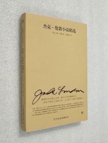 文学名家名著:杰克伦敦小说精选