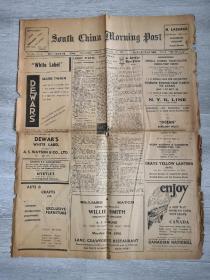 SOUTH CHINA MORINING POST 南华早报 1934年印 包邮挂刷