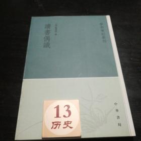 读书偶识:学术笔记丛刊
