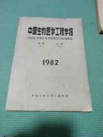 中国生物医学工程学报 1982