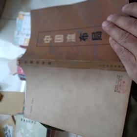 1984年日本九段加腾正夫《中国流布局》