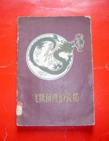 飞跃前进的瓷都(59年国庆十周年小画册)