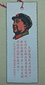 老书签 老毛头像《中国共产党在民族战争中的地位》特大 包老包真