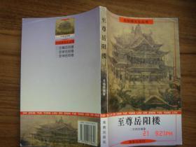 至尊岳阳楼 97年一版一印 仅5000册