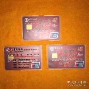 中国银行【福农卡】 3枚合售