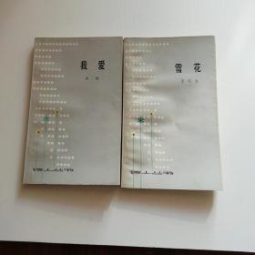 诗人丛书:我爱  雪花  (二本合售)  A419