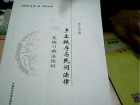 乡土秩序与民间法律:羌族习惯法探析
