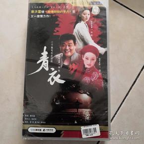 正版二十集电视剧  青衣