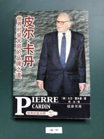 皮尔·卡丹:世界时装大师的品牌之道