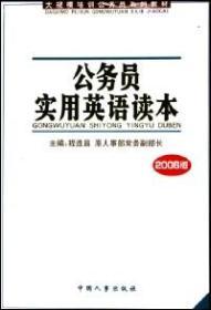 公务员实用英语读本