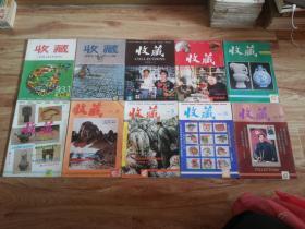 权威收藏杂志:1993年创刊号【收藏】总计全年11册(5及6月份合刊)呈10册合售(少第7册)带创刊词及名家题签等,实物拍照书影如一