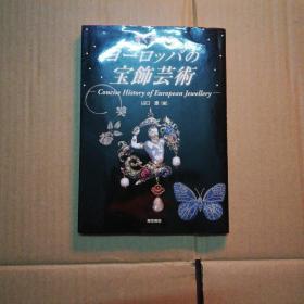 日文原版 :宝饰艺术(请看图)