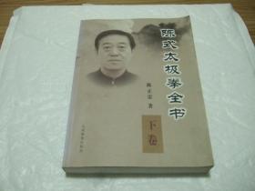 陈式太极拳全书[ 下卷]
