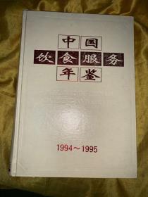 中国饮食服务年鉴:1994~1995