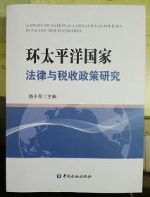 环太平洋国家法律与税收政策研究
