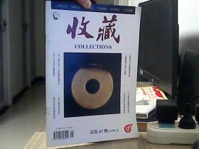 收藏 1996.9(总第45期)