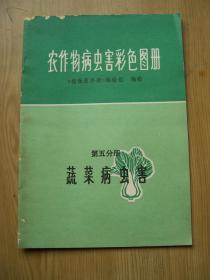 农作物病虫害彩色图册  第五分册 蔬菜病虫害  (彩色版 ) .32开.【32开--70】