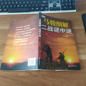 马骏细解二战谜中谜
