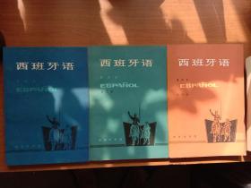 西班牙语(二、三、四册)【3本合售】