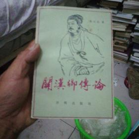关汉卿传略 (32开品相如图)