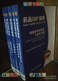 2010版药品gmp指南☆※药品gmp指南(共6册)