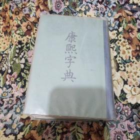 康熙字典   货2(2一233)