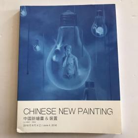 中国新绘画 装置