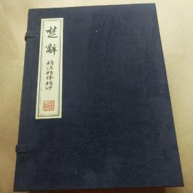 楚辞精注精译精评(16开线装 全一函四册)