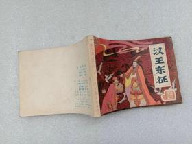 连环画 汉王东征 前汉演义之六 辽宁美术出版社1983年1版1印
