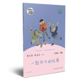 一起长大的玩具(2下)/快乐读书吧名著阅读课程化丛书
