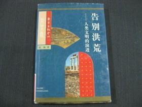 中国残疾人史(品不好,书品请仔细见图。)
