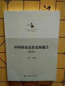 中国诉讼法治发展报告(2016)