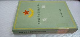 鄂豫皖革命根据地斗争史简编