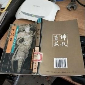 佛教画藏:名胜部:少林寺(全三册)