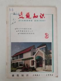 建筑知识 1994年 第3期(总79期)